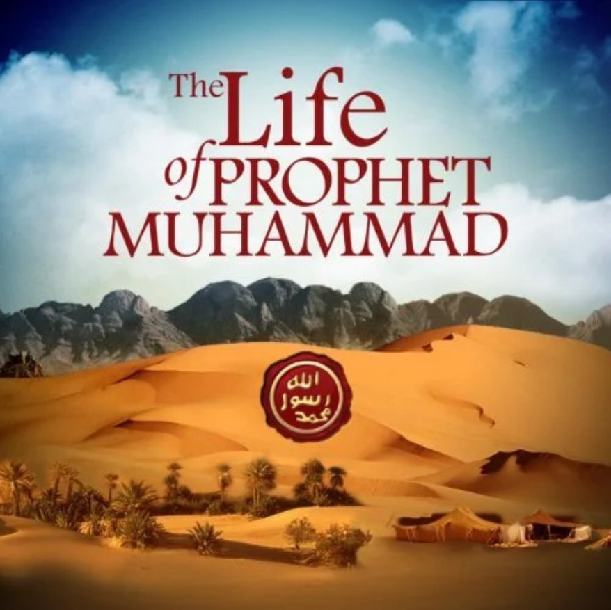 """Muhammad """" Peace be upon him"""""""